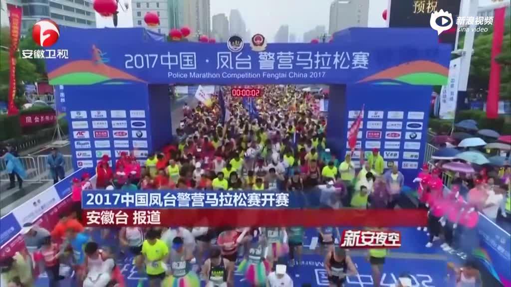 2017中国凤台警营马拉松赛开赛