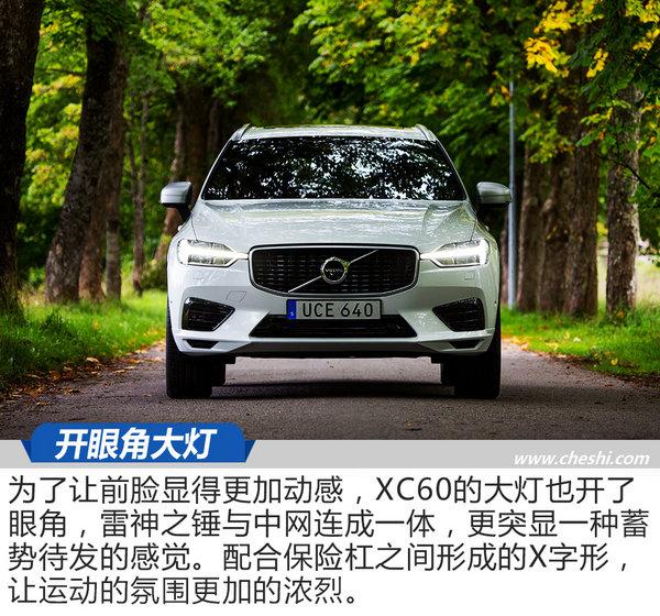 不能总是太低调 海外试驾全新沃尔沃XC60-图5