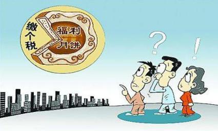 """你吃的每一口""""五仁月饼""""都要缴税"""