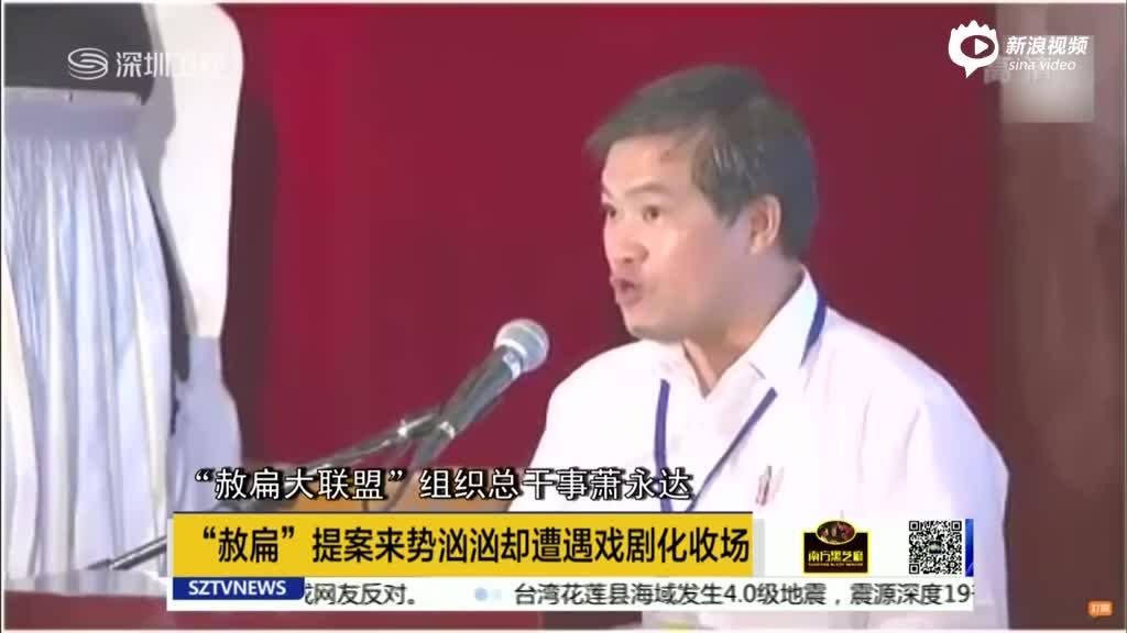 """民进党代表大会  蔡英文再提""""两岸互动新模式"""""""