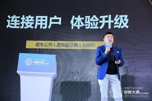 """刘晓科: """"连接用户""""战略推动易车创新发展"""