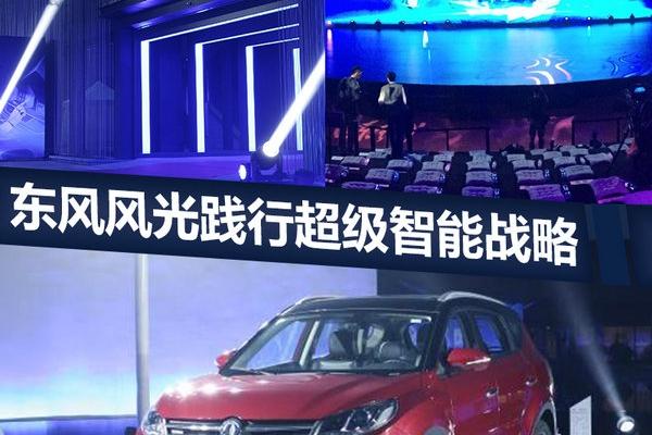 刘昌东:风光580拥4大优势 将投270亿开发新车
