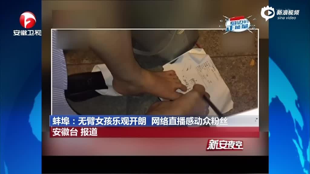 蚌埠:无臂女孩乐观开朗  网络直播感动众粉丝