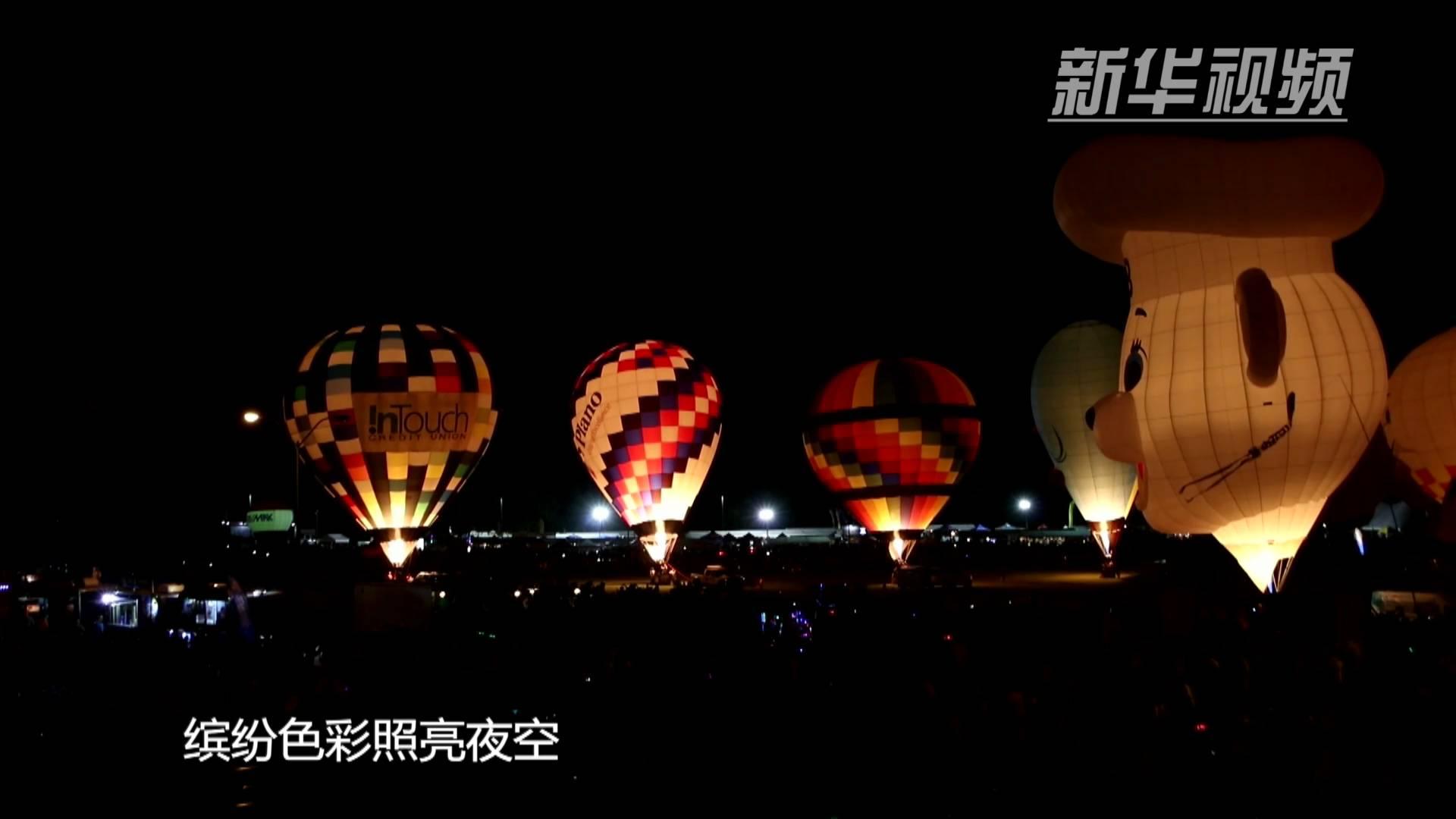 美国布兰诺热气球节:缤纷色彩点亮天空