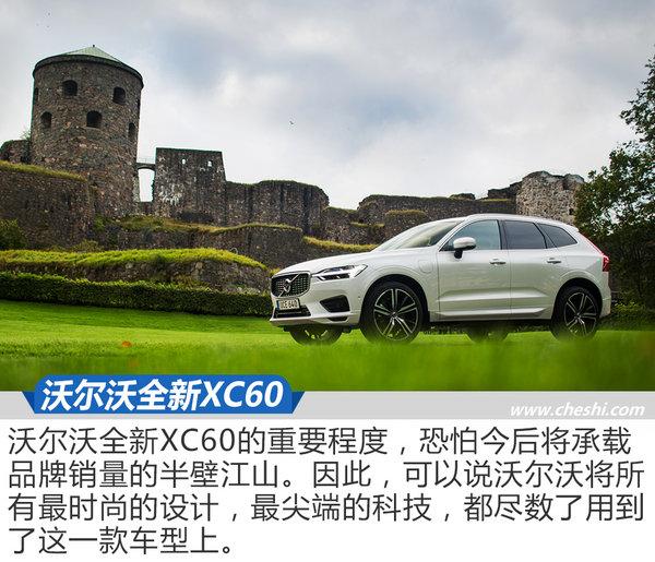 不能总是太低调 海外试驾全新沃尔沃XC60-图2