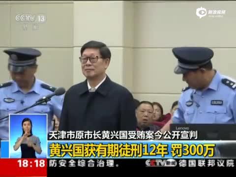 天津原市长黄兴国一审公然宣判现场画面