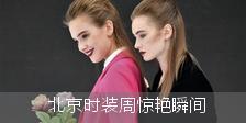 北京时装周惊艳瞬间