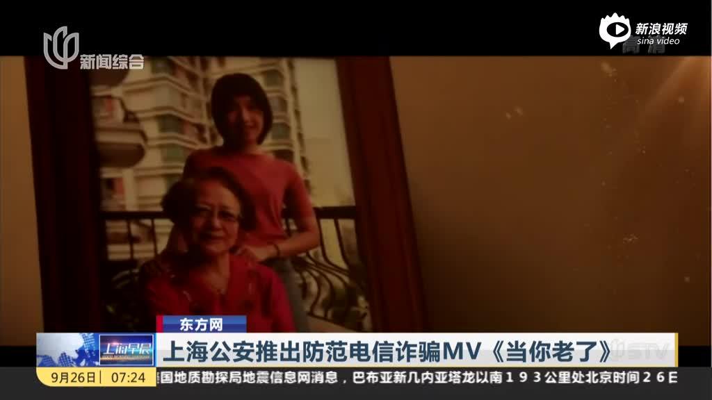 东方网:上海公安推出提防电信诈骗MV《当你老了》