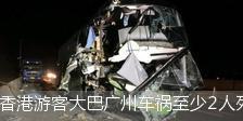 载香港游客大巴广州车祸至少2人死亡