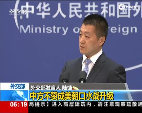 外交部:中方不赞成美朝口水战升级