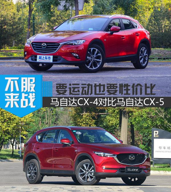 要运动也要性价比 马自达CX-4对比马自达CX-5-图1