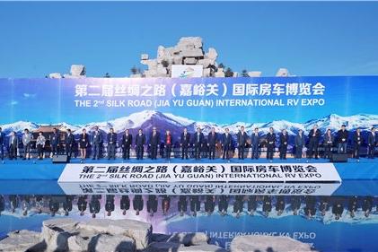 第二届丝绸之路(嘉峪关)国际房车博览会盛大开幕