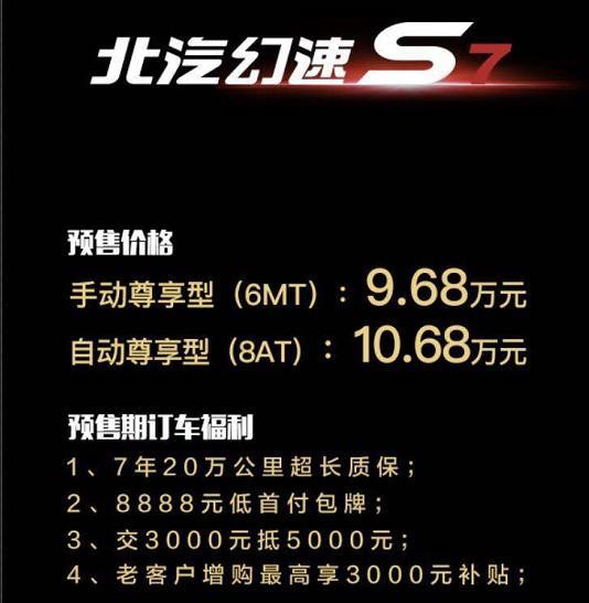 北汽幻速S7预售9.68万起 订车享7年20万公里质保
