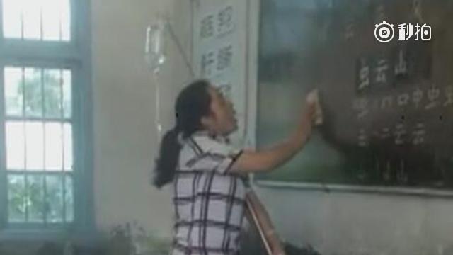 湖南女教师挂吊瓶上课意外走红 站上讲台就要上好每一堂课