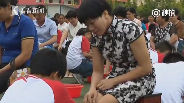 感恩父母无私的爱  300多名学生集体为家长洗脚