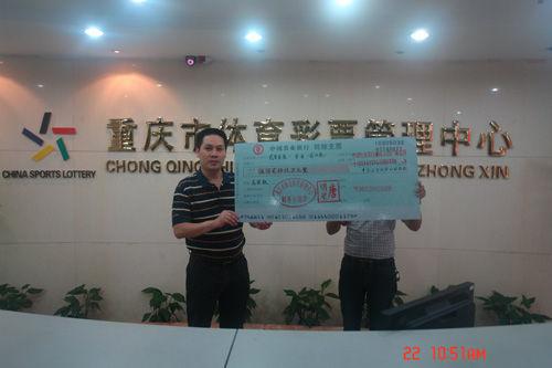 重庆市体彩中心副主任姚宏(左)为中奖者颁奖
