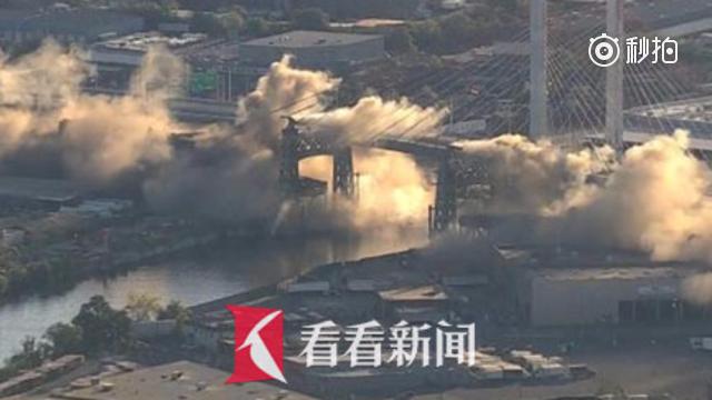 三秒成废墟!纽约州考西斯科大桥埋900多个炸药包成功定向爆破