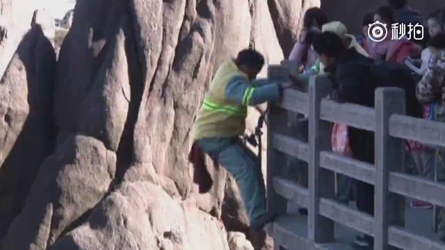 穿梭在黄山崖壁间的放绳工 国庆假期日捡上千斤垃圾