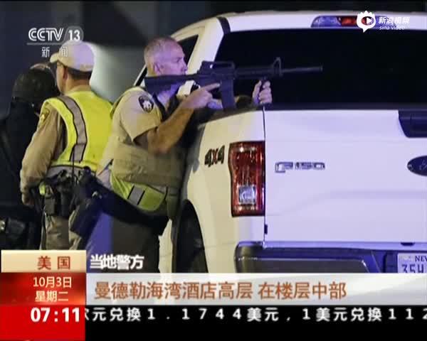 美国警方披露搜捕枪手过程