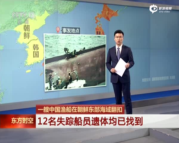 中国渔船在日本海颠覆