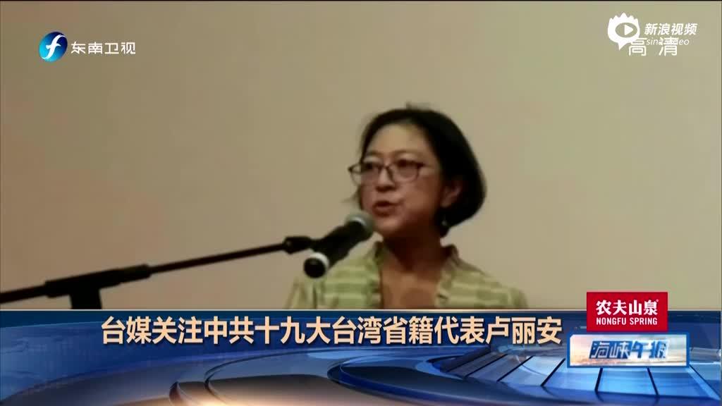 台媒存眷中共十九年夜台湾省籍代表卢丽安