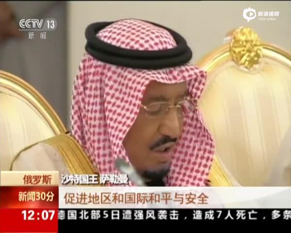 沙特国王首次访问俄罗斯