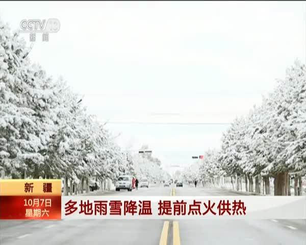 新疆:多地雨雪降温  提前焚烧供热