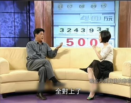 500万大奖得主孙启勤