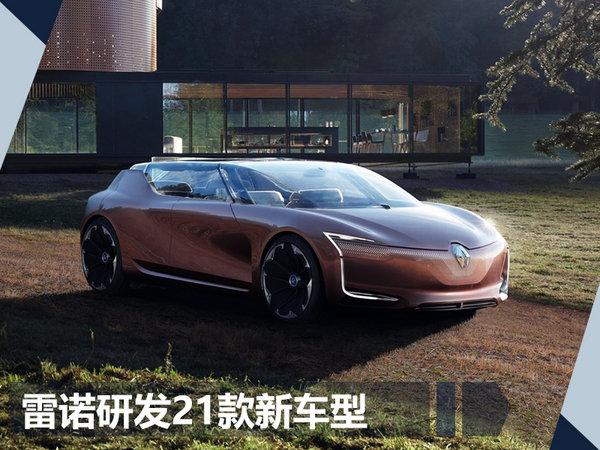 雷诺将投资1400亿 研发21款新车/含8款纯电车-图1