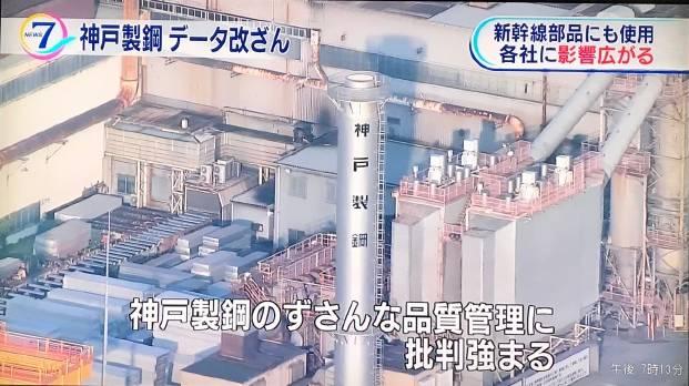 日本钢企为十年造假道歉,丰田汽车等牵涉其中......