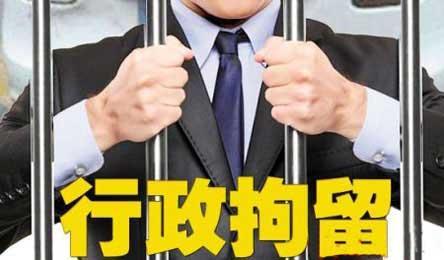 咒骂交警被拘:没有突破底线的言论自由
