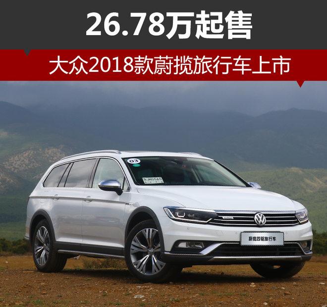 大众2018款蔚揽旅行车上市 26.78万起售