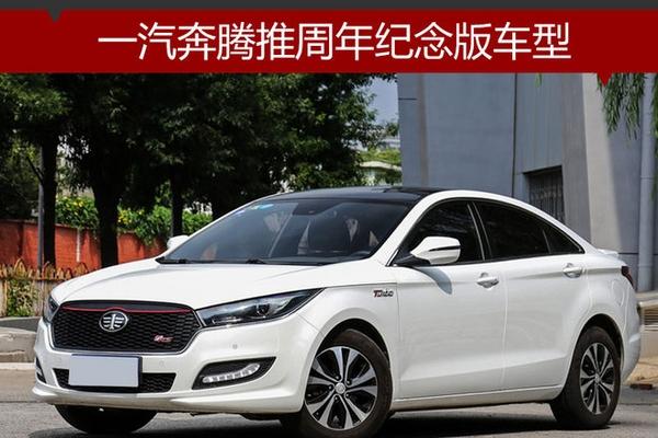 一汽奔腾推周年纪念版车型 7.28万起售