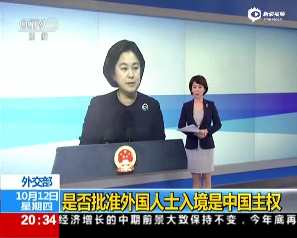 外交部:是否批准外国人士入境是中国主权
