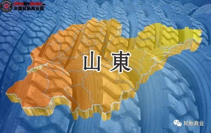 山东省商务厅:贸易摩擦形势严峻,轮胎产品涉案额超24亿