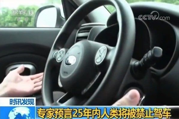 25年后,人类将被禁止驾驶汽车?英国人这么预言!