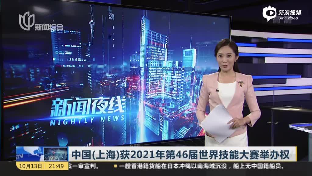 中国(上海)获2021年第46届天下技术大赛举行权