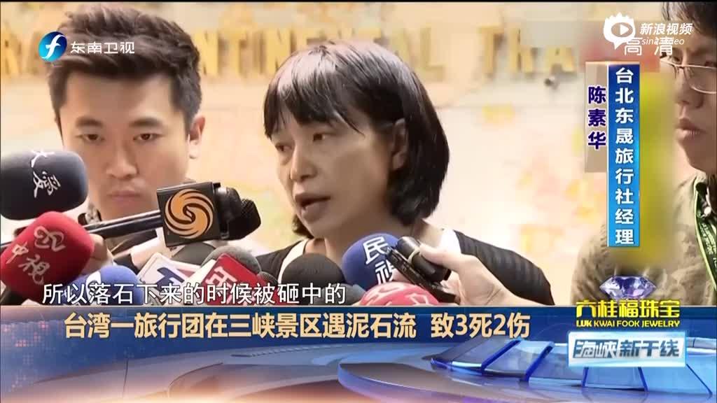 3名台湾游客在三峡景区罹难