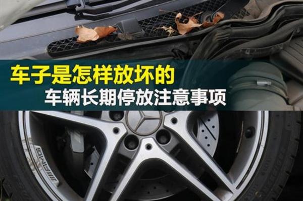 车子是怎样放坏的 车辆长期停放注意事项