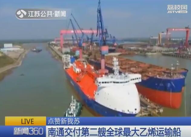 南通交付第二艘全球最大乙烯运输船