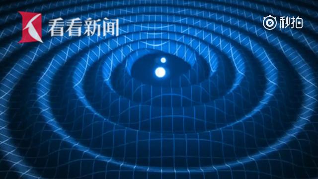 """人类首次""""看到""""引力波 """"多信使""""天文学进入一个新时代"""