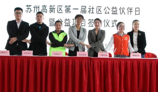苏州高新区公益创投活动三年投入资金400万