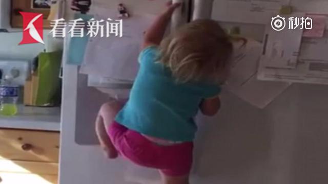2岁女汉子上肢力量超乎寻常 徒手爬上近2米高冰箱