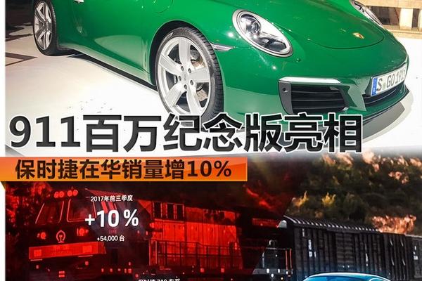保时捷在华销量增10% 911百万纪念版亮相