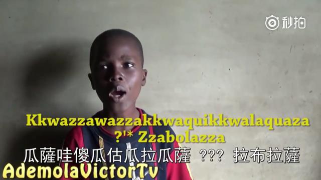 """非洲超长名字2.0版!""""我叫:呱呼呱啦呱估呱尬呱……"""" 卡了痰一般的魔幻..."""