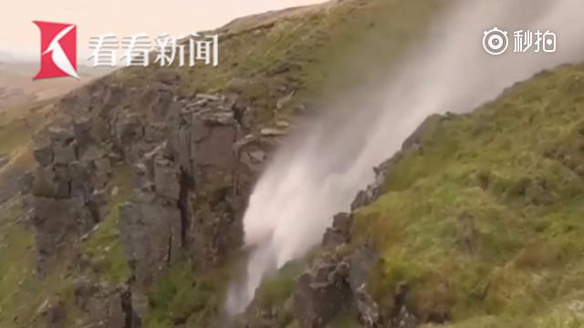 狂风大作 英国一处公园瀑布被吹得倒流