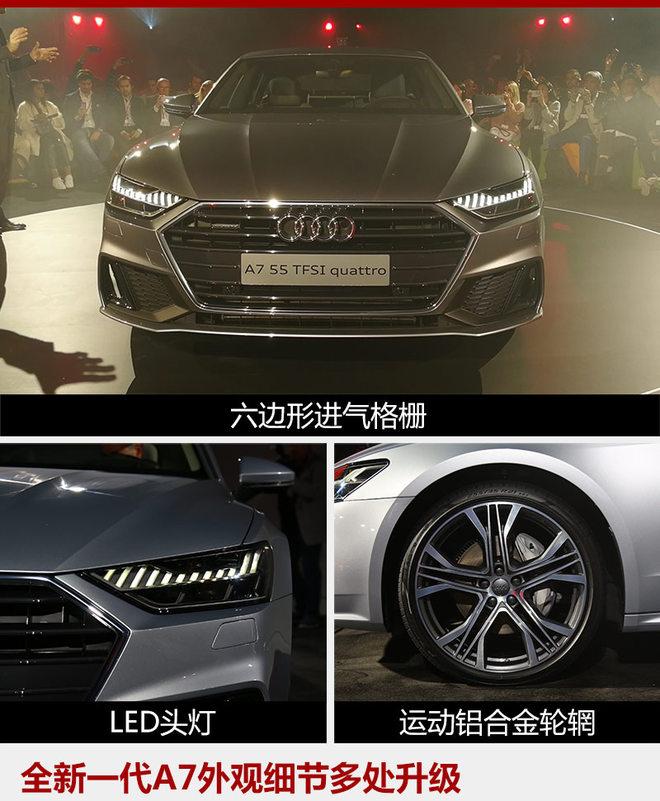 车身比例更加完美 奥迪全新一代A7发布