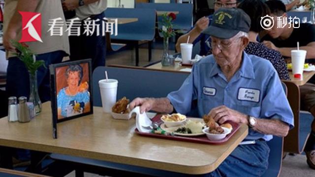 93岁深情老翁每天到同一家餐厅 对着亡妻照片吃午餐