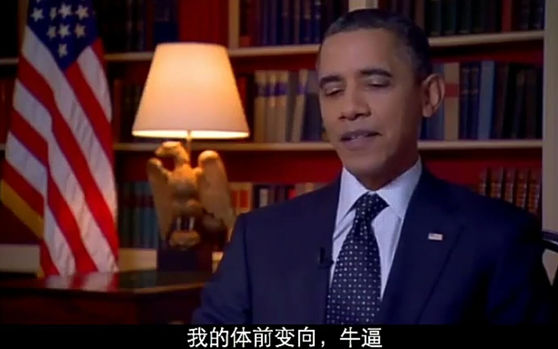 最会说垃圾话的总统奥巴马搞笑合辑