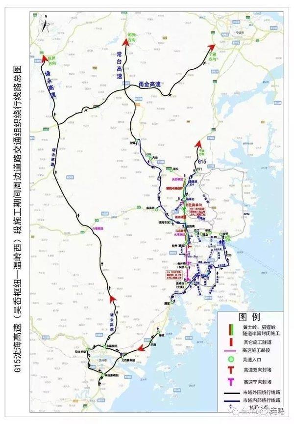 10.28起,g15沈海高速甬台温段将封20天